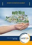 Sports Nutrition Market - Global Outlook & Forecast 2021-2026